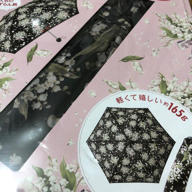 PINK HOUSE(ピンクハウス)のピンクハウス ムック本付録 傘 晴雨兼用折りたたみ傘 鈴蘭がら レディースのファッション小物(傘)の商品写真