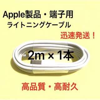★純正品質 同等 ライトニングケーブル2m 1本 Apple iphone充電器(バッテリー/充電器)