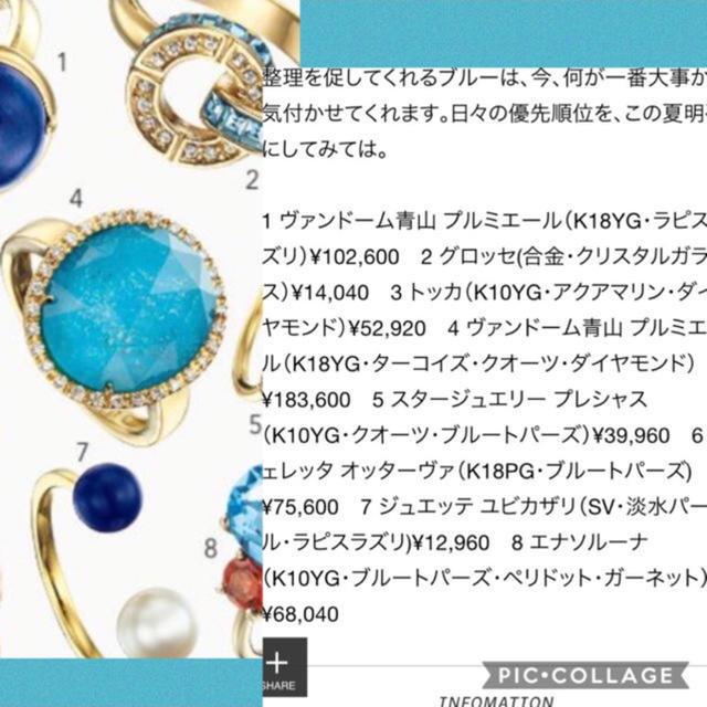 Vendome Aoyama(ヴァンドームアオヤマ)のヴァンドーム青山 ターコイズリング 指輪 K18  レディースのアクセサリー(リング(指輪))の商品写真