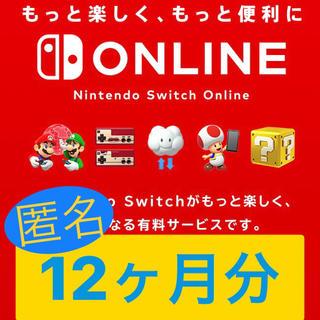 Nintendo Switch - ニンテンドースイッチオンライン ファミリープラン