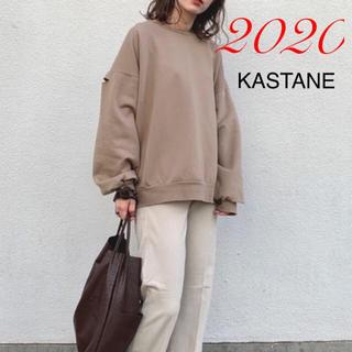 Kastane - 2020年新作  新品KASTANEカスタネ ダメージ裏起毛BIGスウェットモカ