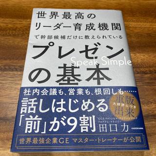 角川書店 - 世界最高のリーダー育成機関で幹部候補だけに教えられているプレゼンの基本