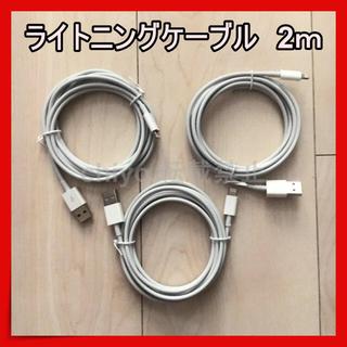 [純正同等]3本セット ライトニングケーブル2m Apple iphone充電器(バッテリー/充電器)