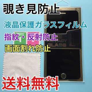 【即購入OK】Apple iPhoneシリーズ覗き見防止ガラスフィルム(保護フィルム)