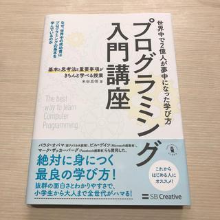 Softbank - プログラミング入門講座 基本と思考法と重要事項がきちんと学べる授業