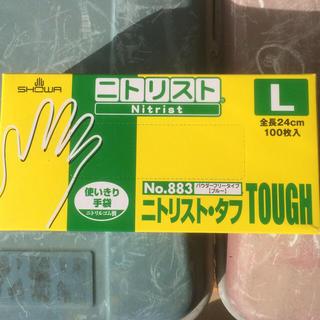 最終値下げニトリスゴム手袋100枚二箱セット(日用品/生活雑貨)
