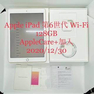 アップル(Apple)の超美品 Apple iPad 第6世代 Wi-Fi 128GB ゴールド(タブレット)