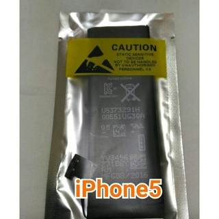 Apple iPhone 5 専用 交換用バッテリー(バッテリー/充電器)