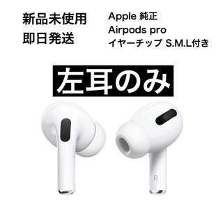 アップル(Apple)の【Apple純正】即日発送 Airpods pro 左耳のみ イヤーチップ付き(ヘッドフォン/イヤフォン)