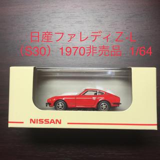 日産ファレディZミニカーS30非売品(ミニカー)