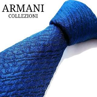 アルマーニ コレツィオーニ(ARMANI COLLEZIONI)の美品❣アルマーニ❣ふかふか 無地見え ブルー ネクタイ(ネクタイ)