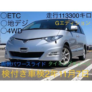 トヨタ - ☆H19☆50エスティマ 2.4アエラスG-ED 4WD☆車検R2/11☆