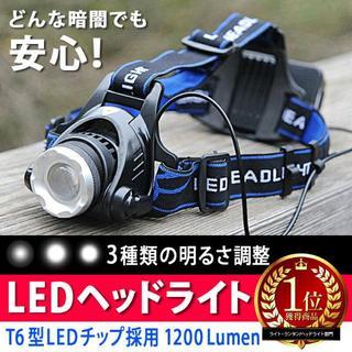 ◆角度調整LEDヘッドライト◆『生活防水』DIY  夜釣り 登山 防災 工事
