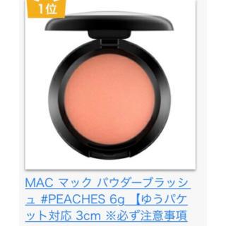 マック(MAC)のmac パウダーブラッシュ peachs(チーク)