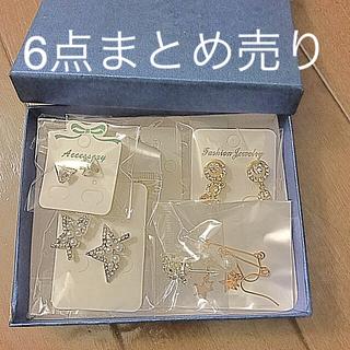 【新品未開封】 ピアス レディース まとめ売り アクセサリー