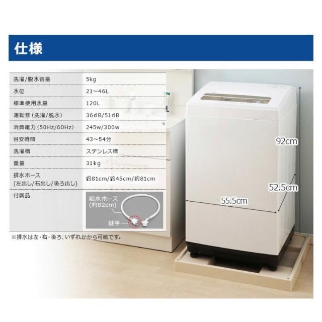 アイリスオーヤマ(アイリスオーヤマ)の洗濯機 新生活  全自動洗濯機 5.0kg 5kg IAW-T502 スマホ/家電/カメラの生活家電(洗濯機)の商品写真
