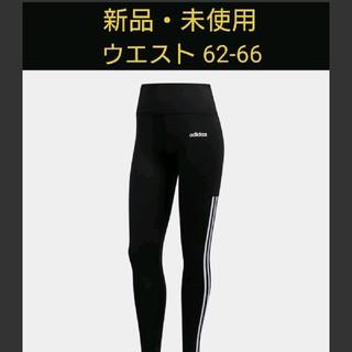adidas - 【新品・未使用】adidas レギンスパンツ トレーニングスパッツ ヨガ