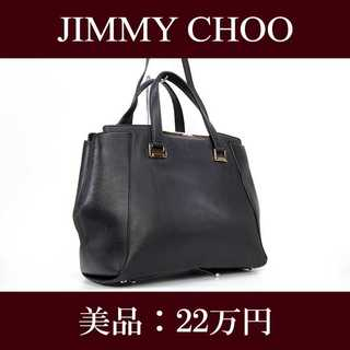 JIMMY CHOO - 【限界価格・送料無料・美品】ジミーチュウ・2WAYショルダーバッグ(E125)