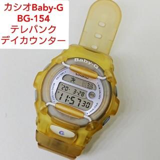 ベビージー(Baby-G)のCASIO Baby-G BG-154 テレバンク,デイカウンター 電話帳 電池(腕時計)