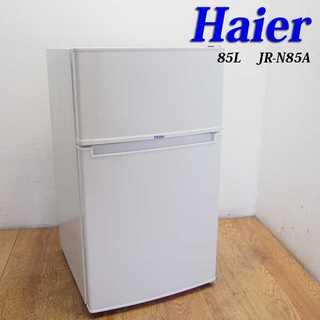 2015年製 一人暮らし用冷蔵庫 85L CL17