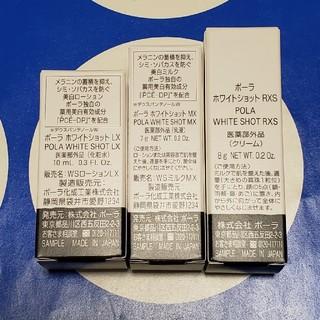 POLA - POLA ホワイトショット LX・MX・RXS