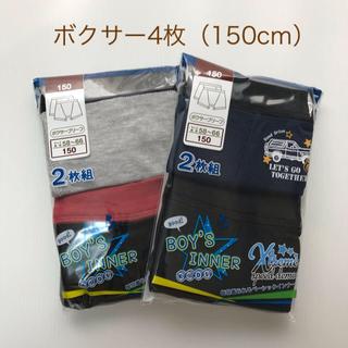 新品☆ ボクサーブリーフ パンツ 2枚組×2セット(150cm)