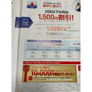 ソフトバンク(Softbank)のソフトバンククーポン(ショッピング)