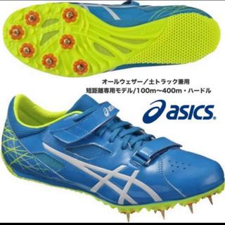 asics - 陸上スパイク アシックス ヒートスプリントFR7 27.5cm