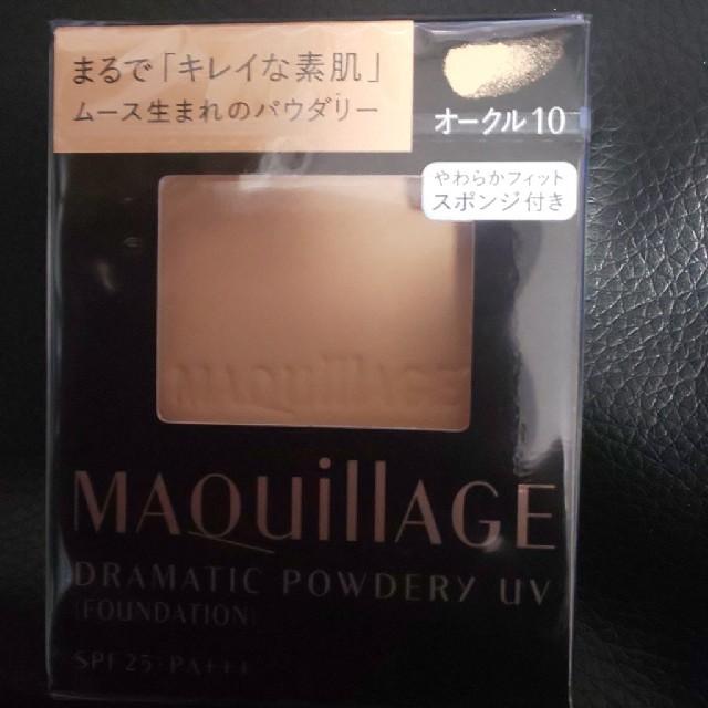 MAQuillAGE(マキアージュ)の資生堂 マキアージュ ドラマティックパウダリー UV オークル10 レフィル(9 コスメ/美容のベースメイク/化粧品(ファンデーション)の商品写真