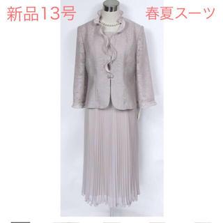 ソワール(SOIR)の新品 13号 リファンネ スーツ 春夏 秋口 結婚式 東京ソワール(スーツ)