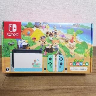 新品 あつまれどうぶつの森 Nintendo Switch本体 同梱版セット