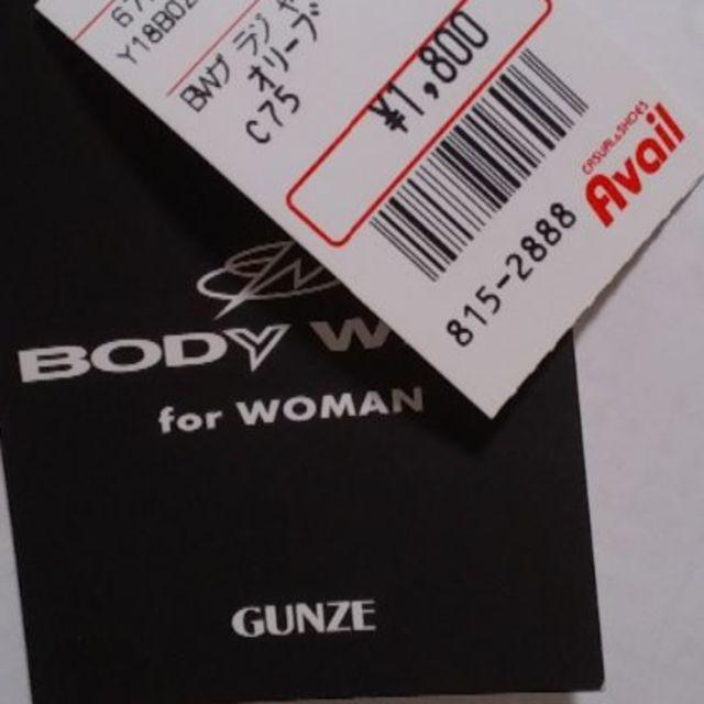 GUNZE(グンゼ)のGUNZE BODYWILDブラ レディースの下着/アンダーウェア(ブラ)の商品写真