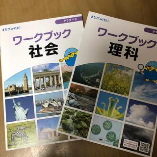 小学館 - まなびwith 5年生 理科社会ワークブック