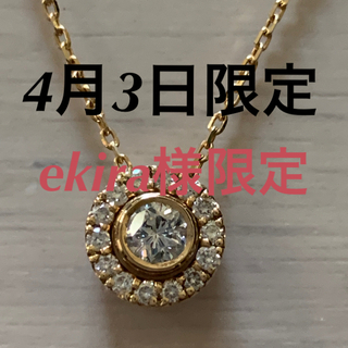 STAR JEWELRY - festaria WISH UPON A STAR ネックレス k18YG