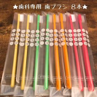 【再入荷!!】歯科専用歯ブラシ 8本セット♡ 《日本製》