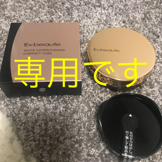 Ex:beaute(エクスボーテ)のエクスボーテ♡クッションファンデーション♡ コスメ/美容のベースメイク/化粧品(ファンデーション)の商品写真