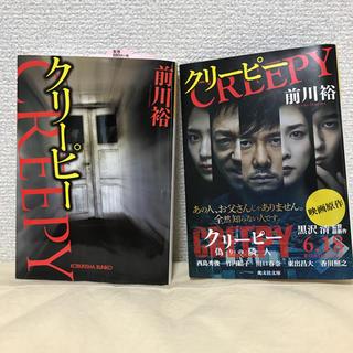 コウブンシャ(光文社)のクリーピー 前川裕 小説 ミステリー 美品(文学/小説)