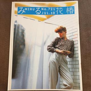 シセイドウ(SHISEIDO (資生堂))のみる花椿 JULY 2010 No.721 (ファッション)