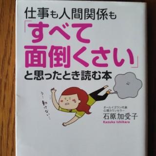 仕事も人間関係も「すべて面倒くさい」と思ったとき読む本