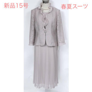 ソワール(SOIR)の新品 15号 リファンネ スーツ 春夏 秋口 結婚式 東京ソワール(スーツ)