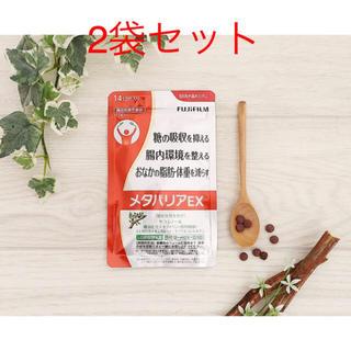 富士フイルム - 送料無料❗️新品未開封❗️メタバリアEX 2袋セット