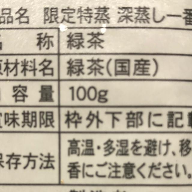 【産地直売】深蒸し一番茶 100g×3袋 限定特蒸 静岡 牧之原 食品/飲料/酒の飲料(茶)の商品写真