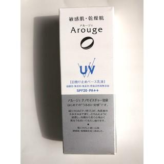 アルージェ(Arouge)のArouge アルージェ 敏感肌・乾燥肌 日焼け止めベース乳液(化粧下地)