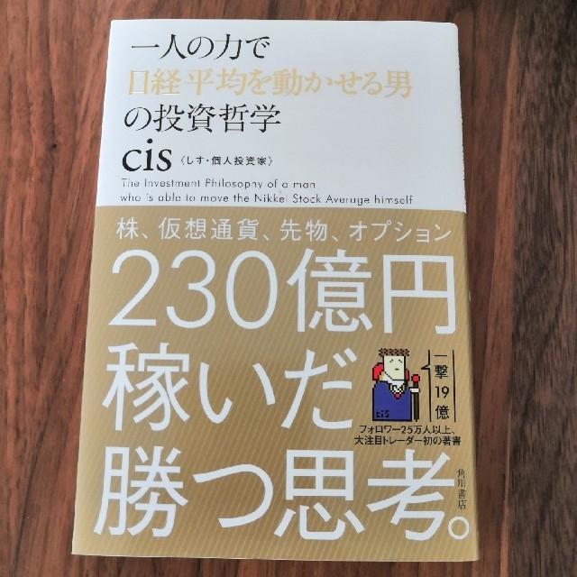 角川書店(カドカワショテン)の一人の力で日経平均を動かせる男の投資哲学 エンタメ/ホビーの本(ビジネス/経済)の商品写真