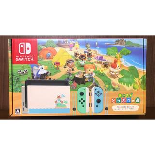 Nintendo Switch - 新品 あつまれどうぶつの森セット 本体同梱版 switch 即日発送