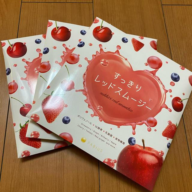 FABIUS(ファビウス)のFABIUS  すっきりレッドスムージー 3個セット/KUROJIRUチーム開発 コスメ/美容のダイエット(ダイエット食品)の商品写真