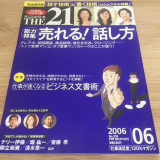 THE 21 (ザ ニジュウイチ) 2016年 06月号