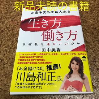 「お金も愛も手に入れる生き方働き方 なぜ私は運がいいのか」  田中美香 新品未読