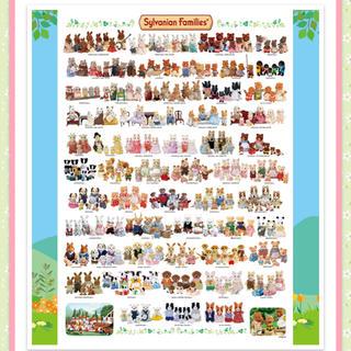 非売品 シルバニア ポスター