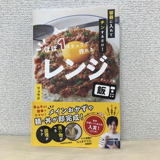 角川書店 - 容器に入れてチンするだけ!ほぼ1ステップで作れるレンジ飯 リュウジ バズレシピ
